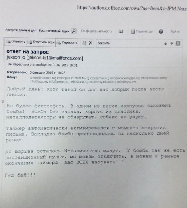 Волна минирования по всей Москве. ВУЗы, торговые центры, школы