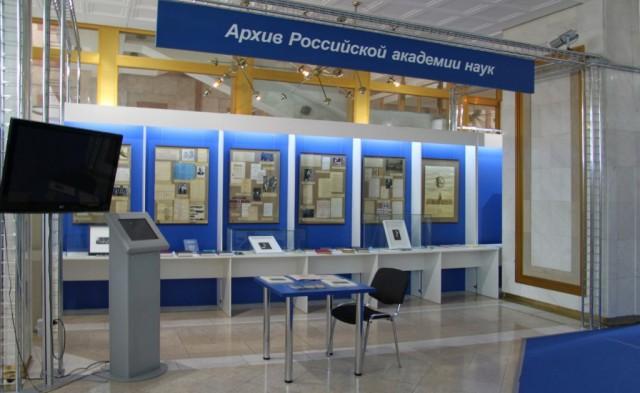 Архив РАН обесточен, отключен от отопления и уже не может обеспечить сохранность своих фондов