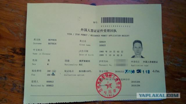 Как я попал в заложники в Китае