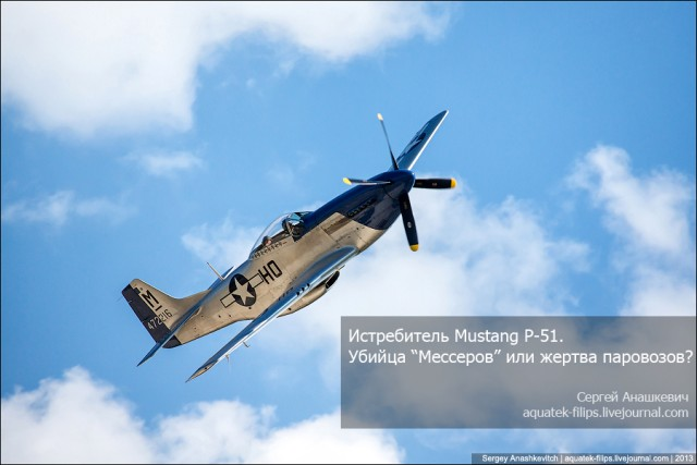 "����������� Mustang P-51. ������ ""��������"""