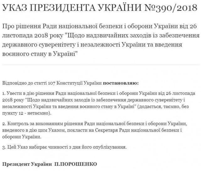 Только что Порошенко ввел военное положение на Украине из-за движухи с кораблями в Азовском море