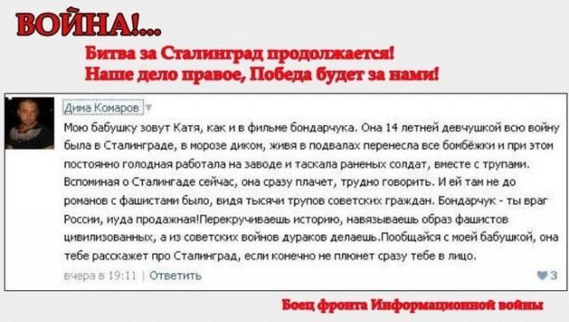 Живой свидетель лжи Бондарчука