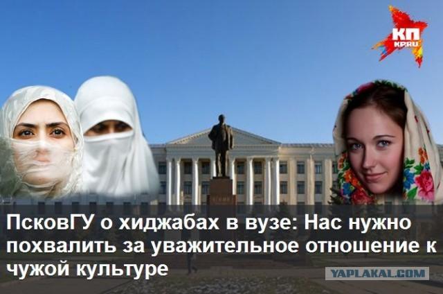 Хиджаб в главном университете Псковской области