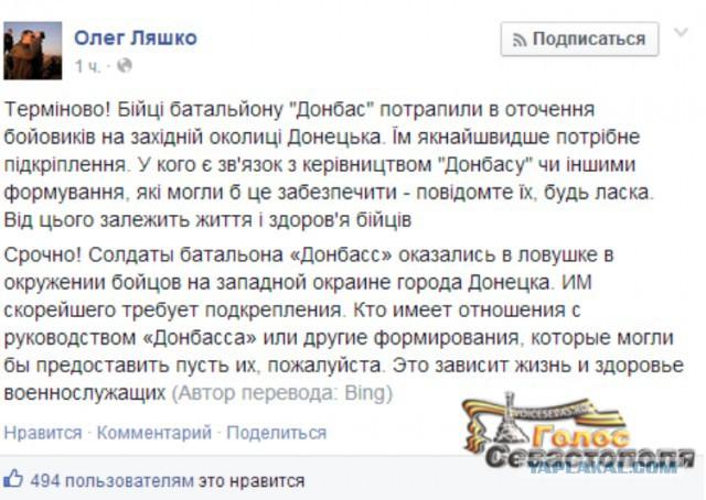 """Каратели из """"Донбасса"""" попали в ловушку"""