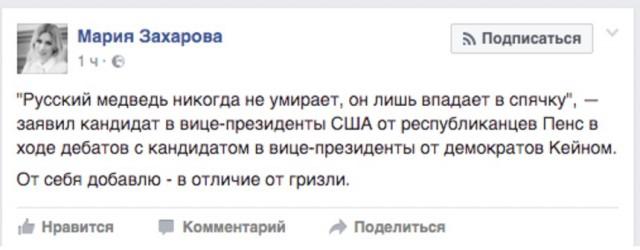 """Мария Захарова придумала продолжение американской """"поговорки"""" про Россию"""