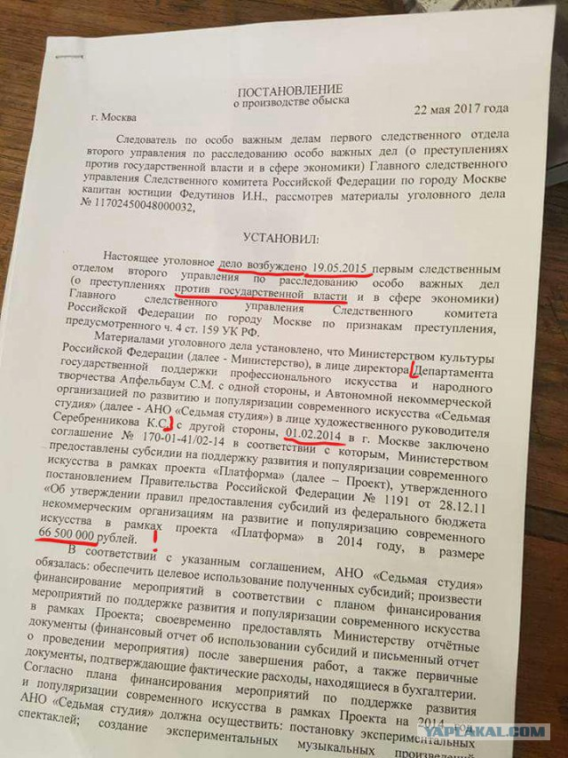 О чем не рассажут на До///де и Йеху Москвы - реальные факты из дела Серебренникова