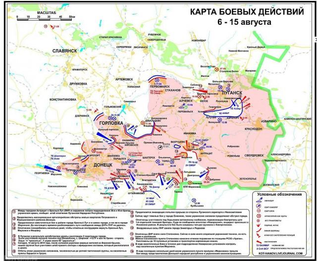 Коротко о ситуации на Донбассе к 16 августа