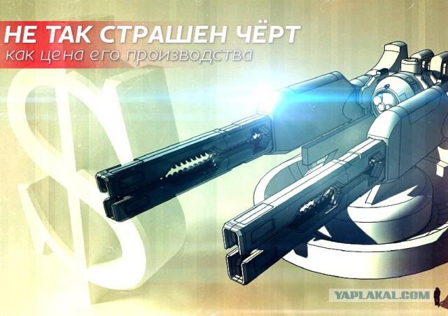 «Одноразовая» пушка за миллиард долларов: