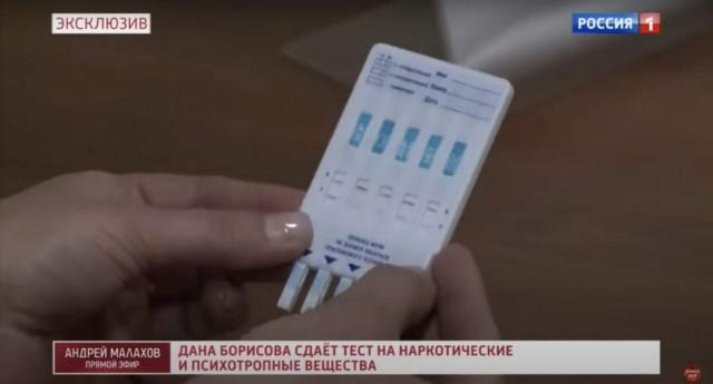 Дана Борисова и тест на наркотики