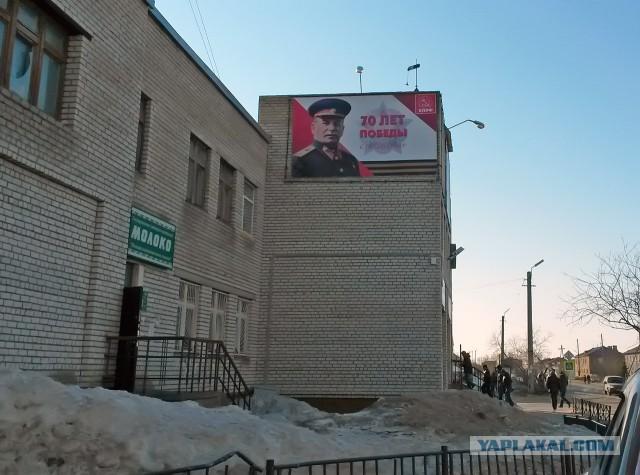 Баннер со Сталиным