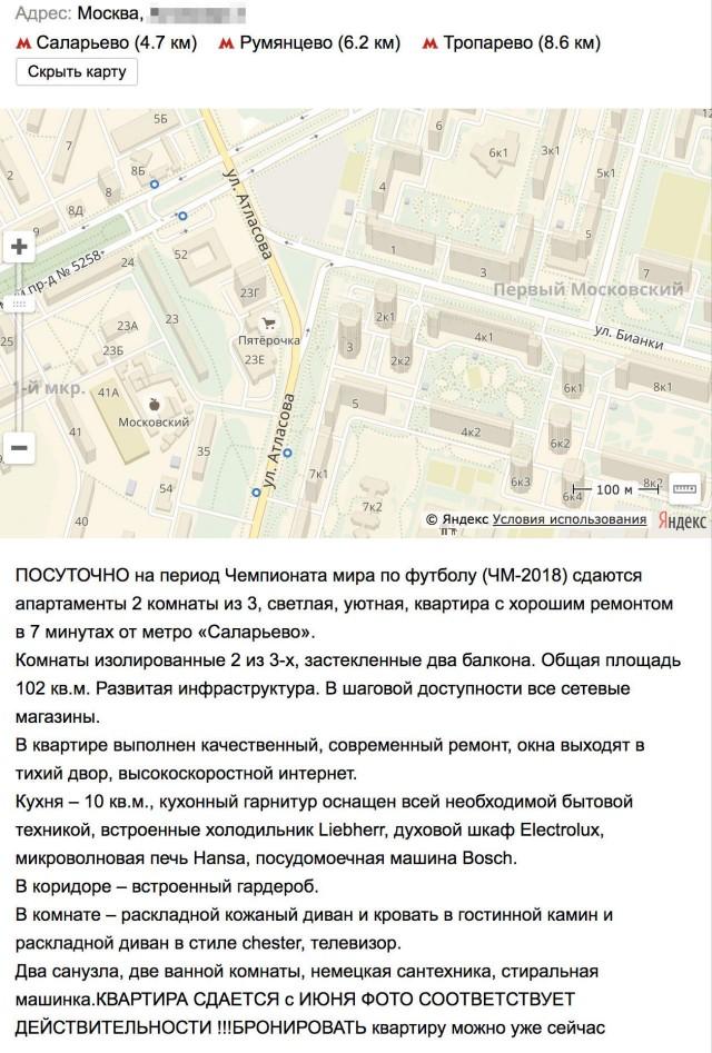 580 тысяч рублей в сутки. Как хозяева квартир задрали цены перед ЧМ-2018