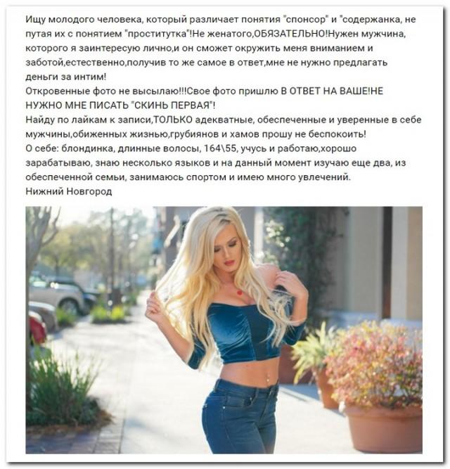 покупай состоятельные обеспеченные женщины ищут мужчину москва запроса оптовых цен