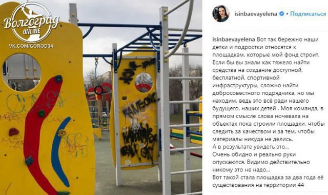 Елена Исинбаева переживает, что волгоградцы не берегут ее спортплощадки