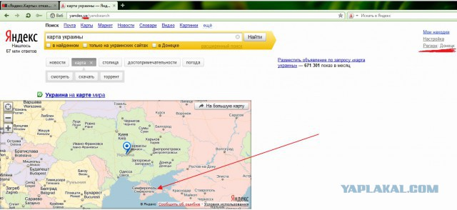 """""""Яндекс.Карты """" отказались выбирать страну для Крым."""
