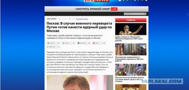 Украинские СМИ сообщили о подготовке ядерного удар