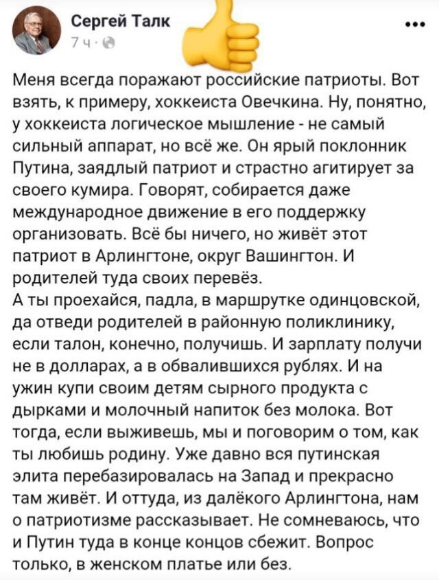 """Про """"патриотизм"""""""