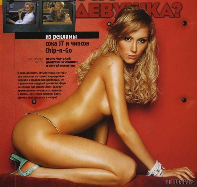 Голая мария григорьева фото видео