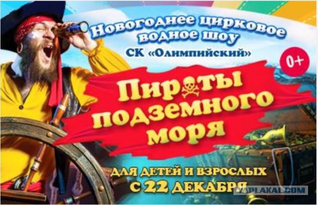Билеты на Елку в Олимпийский на цирковое водное шоу «Пираты подземного моря»