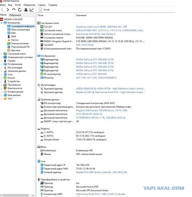 Системный блок I5 6600K,GTX1060 6GB,240SSD,1TB HDD Москва, Продам.