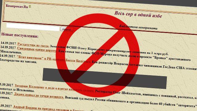 В России заблокировали сайт compromat.ru