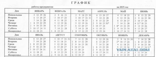 Календарь на 2015 год с работы принес