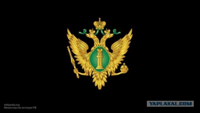 Минюст РФ предложил лишать должников единственного жилья