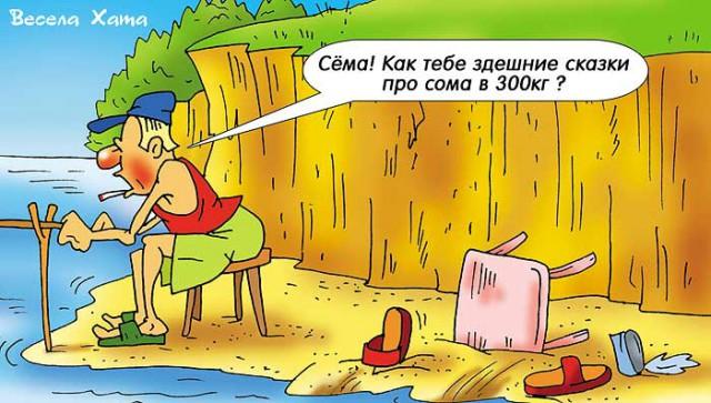 шуточные рисунки о рыбалке