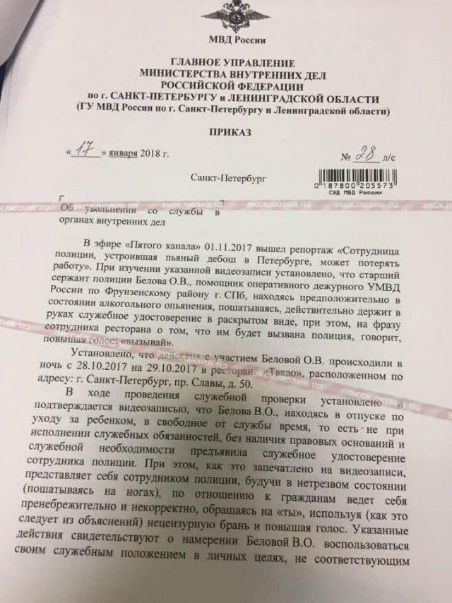 В Петербурге уволили сотрудницу полиции, устроившую дебош в клубе