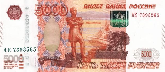 Гознак признал необходимость модернизации российских банкнот