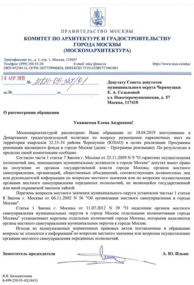 Не ваше муниципальное дело! Столичные власти ответили на официальный запрос депутата