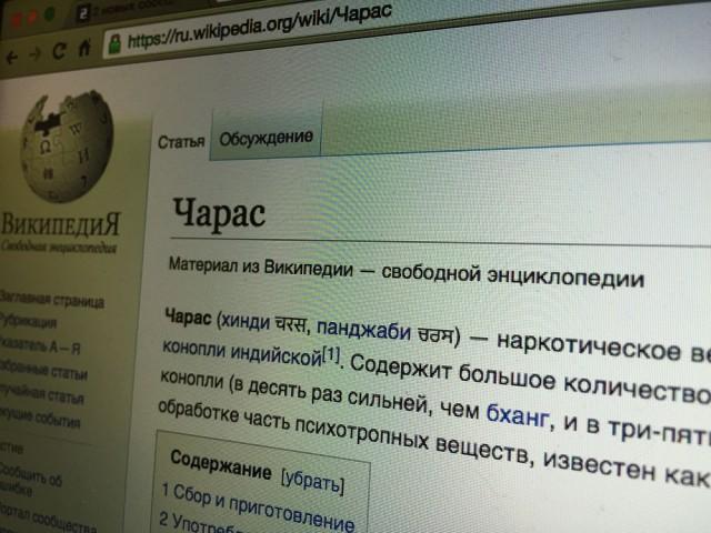 Российский суд впервые запретил статью в Википедии