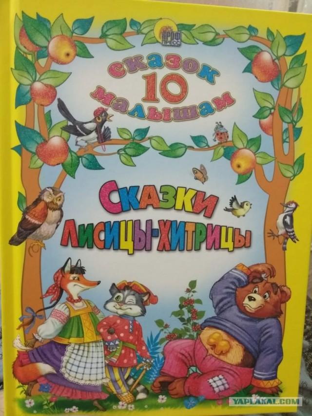 Детская книжка, стобальники ЕГЭ наступают