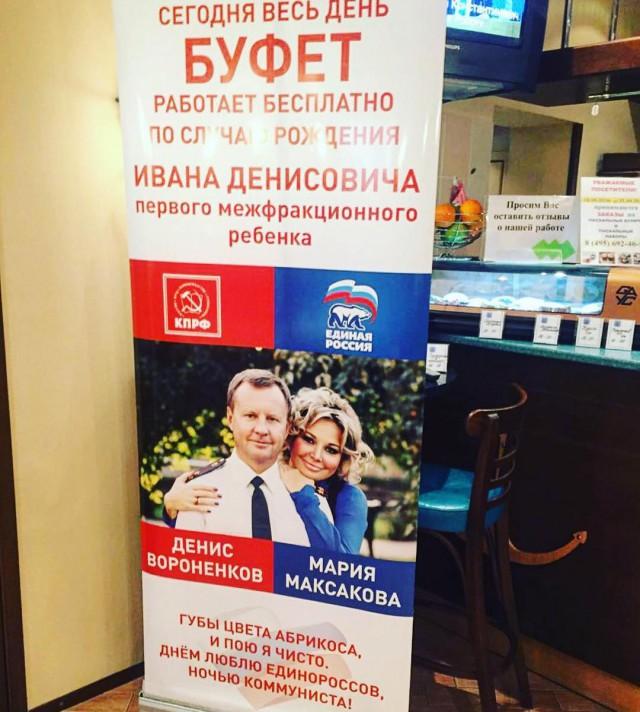 Буфет в Госдуме на день стал бесплатным в честь рождения «первого межфракционного ребёнка»