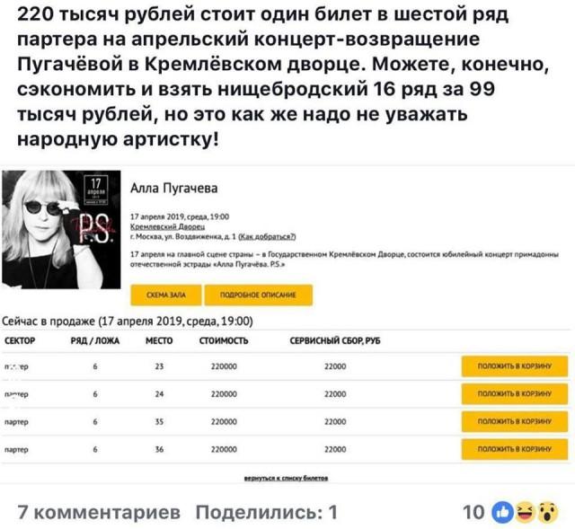 На концерт А.Пугачевой билетики купить не желаете?