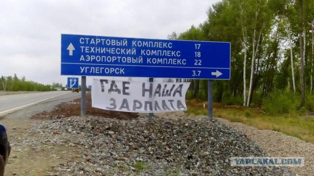 Строители «Восточного» начали забастовку из-за невыплаты зарплаты