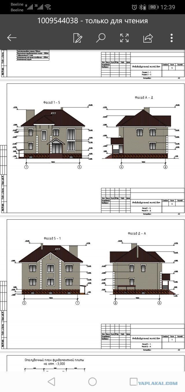 """Проект дома """"Разумовского"""""""