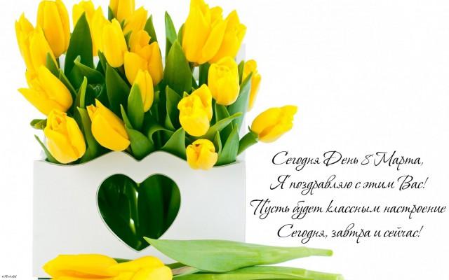 Поздравление с 8 марта официальное для вас