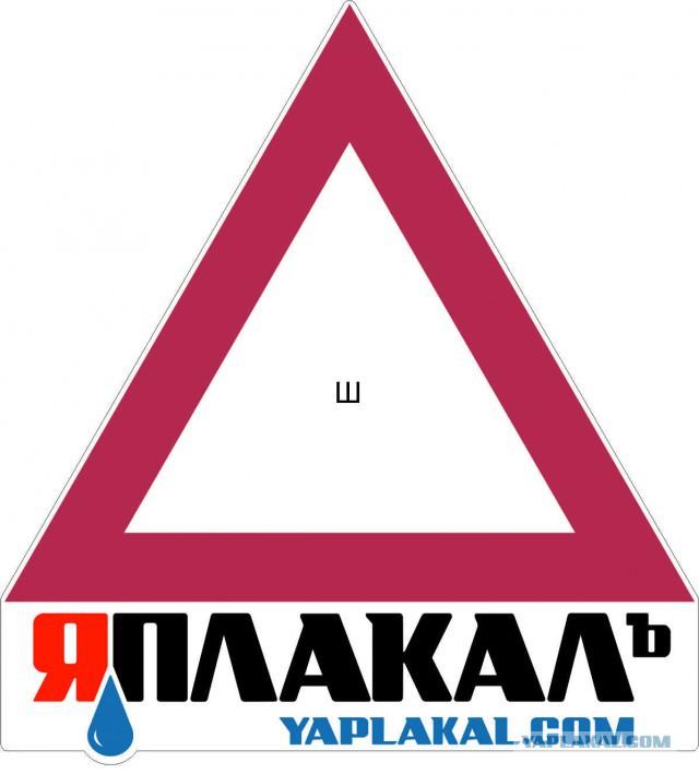 Знак Ш с логотипом ЯПлакалЪ.