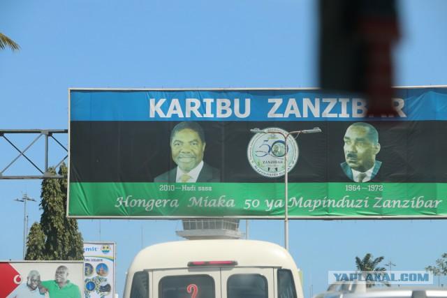 Мой папа в жизни не был на Занзибаре