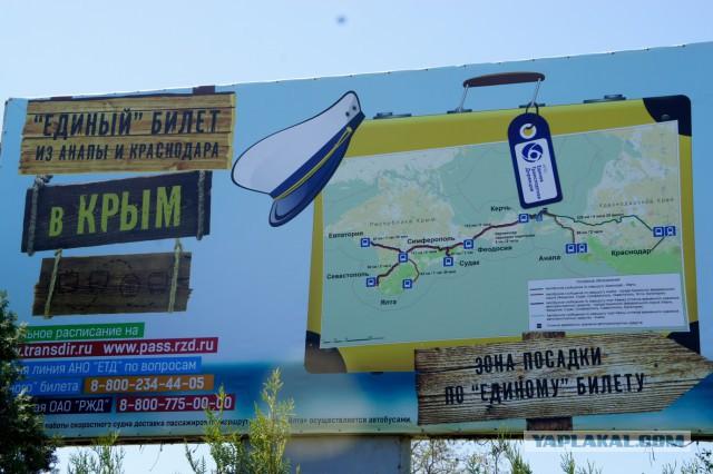На майские в Крым. Личный опыт Единого Билета
