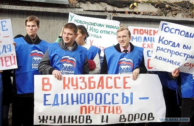 Единая Россия против жуликов и воров