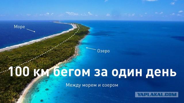 План на субботу: пробежать 100 км из Калининграда в Клайпеду по Куршской косе