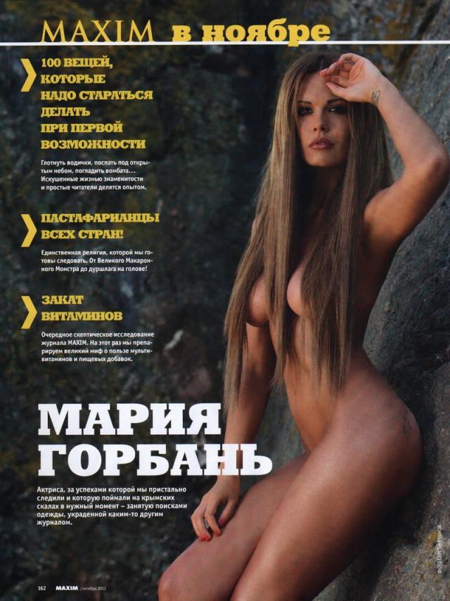 Бортник мария фото голая
