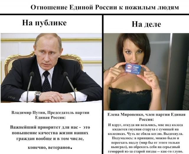 """Елена Мироненко член """"Единой России""""."""