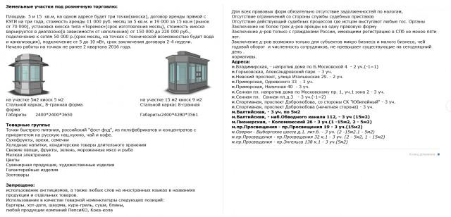 В Петербурге снесут 300 ларьков. А на их месте построят... ларьки!