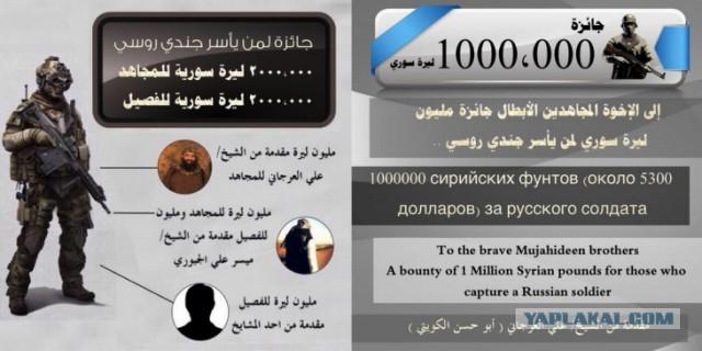 """Сирийская Аль-Каида объявила """"охоту"""""""