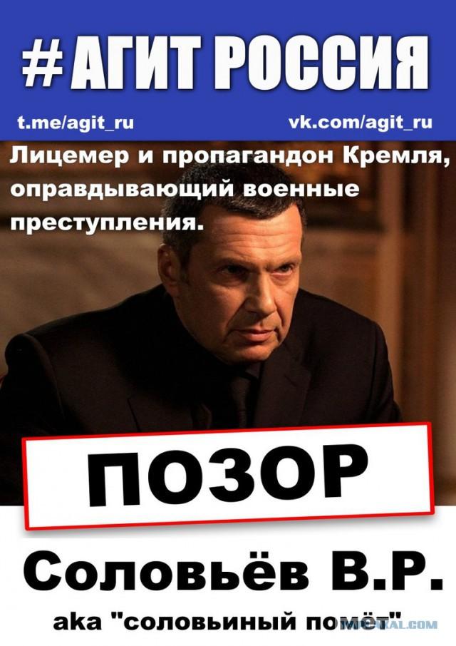 Агит Россия Акция *Герои Позорного Полка*