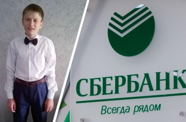 Сбербанк требует от 15-летнего подростка возврата долга почти в 100 тысяч рублей