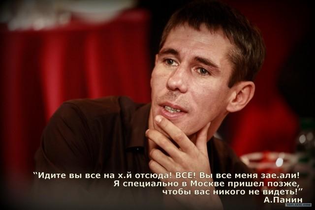 Актер Алексей Панин устроил «выступление»