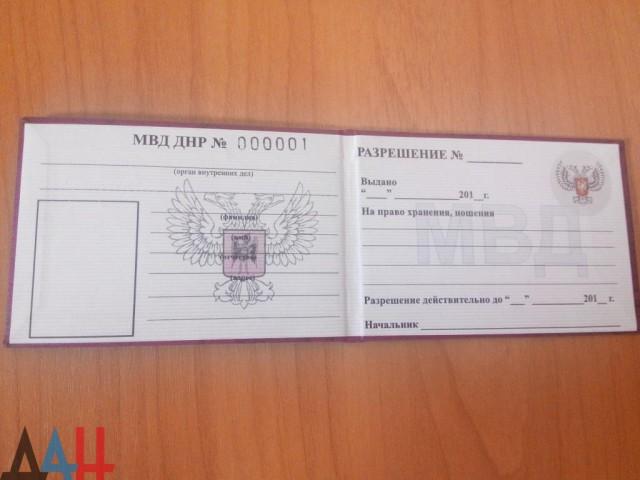 Гражданам ДНР разрешили иметь боевое оружие